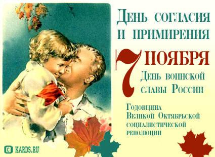 Поздравления с 7 ноября - днем согласия и примирения